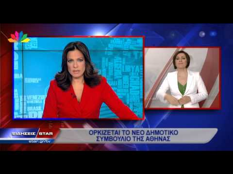 Star - Ειδήσεις 29.8.2014 - ταυτόχρονη παρουσίαση στη Νοηματι�...