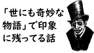 【思い出】「世にも奇妙な物語」で印象に残ってる話は?【SMAP】