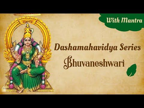 Bhuvaneswari Mantra 108 chants | Bhuvaneswari Devi | Bhuvaneswari mantra | Dasha Mahavidya Series