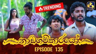 Nadagamkarayo Episode 135 || ''නාඩගම්කාරයෝ'' || 27th JULY 2021 Thumbnail