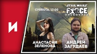 Анастасия Зеленова, Андрей Загудаев и Star Wars: The Force Unleashed