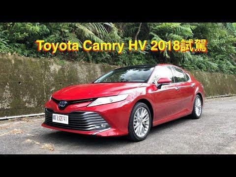 Toyota Camry Hybrid 2018試駕:ACC達陣、AEB缺席!