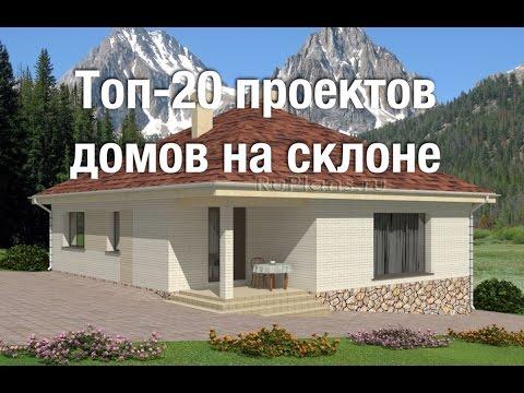 Проекты домов на склоне RuPlans. Топ-20