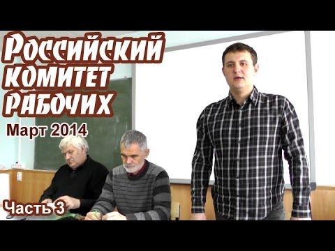 Российский комитет рабочих (март 2014). Часть 3