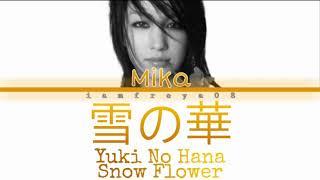 Mika Nakashima - Snow Flower/Yuki No Hana(雪の華) Lyrics