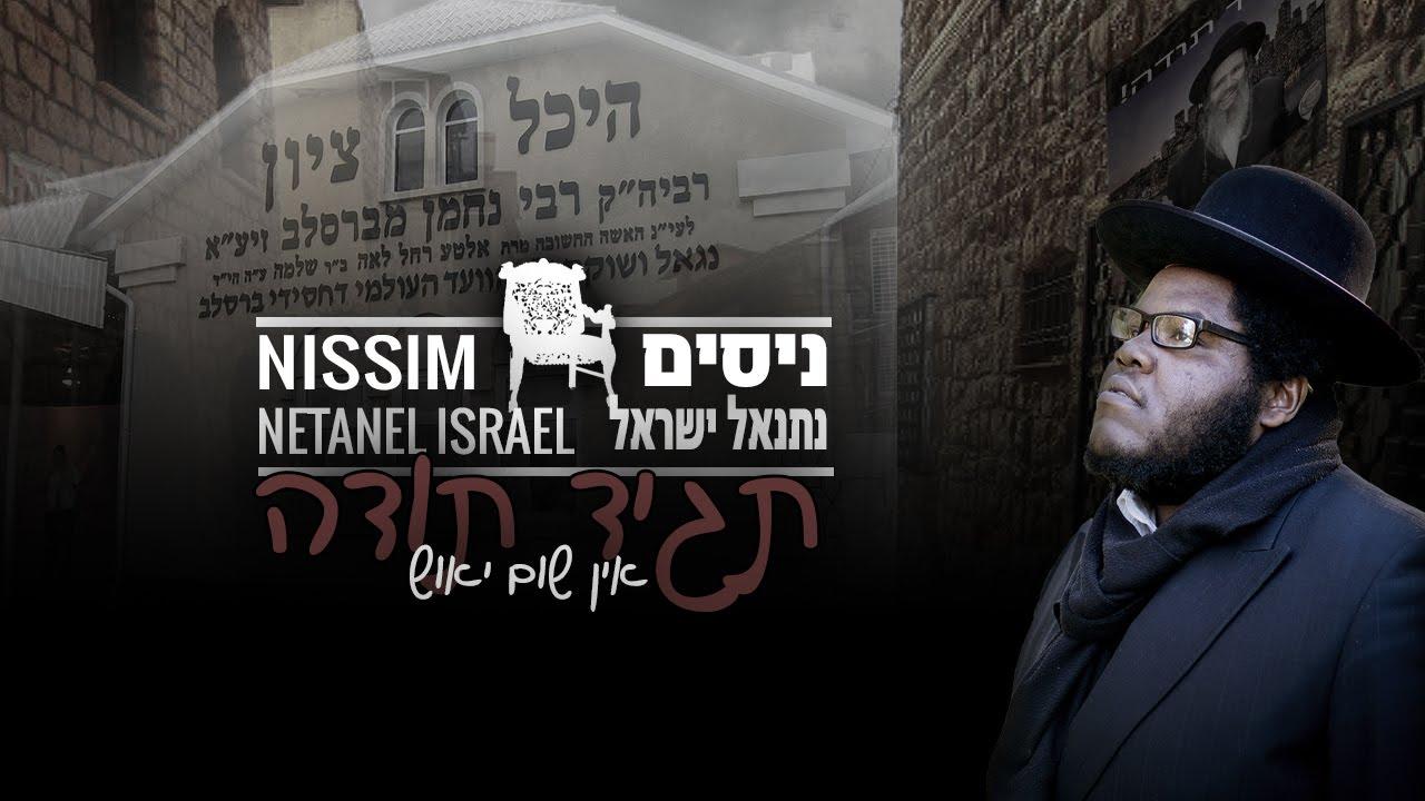 """Tagid Todah"" - Nissim ft. Netanel Israel תגיד תודה - ניסים מארח את נתנאל ישראל"