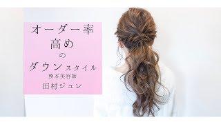 【ヘアアレンジ】オーダー率高めのダウンスタイル 熊本美容室FLAVIA【人気】