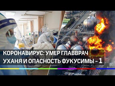 """Коронавирус: скончался главврач больницы Уханя и на объекте """"Фукусима-1"""" может быть нарушение режима"""