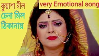 Trinayani Next promo song||Very Emotional sad song||zee bangla||kuasa nill chena mil thikanai