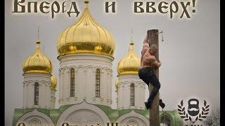 Виктор Блуд и Силачи Старой Школы - Масленичный Столб