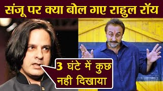 Sanju: Aashiqui actor Rahul Roy's SHOCKING Reaction after watching Sanjay Dutt's Biopic | FilmiBeat