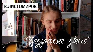 """Владимир Листомиров - """"Связующее звено"""""""