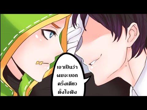 [Identity V] : ความลับของนายชาเขียว【Comic】[พากย์ไทย]