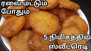 ரவை மட்டும் போதும் 5 நிமிசத்தில் சூப்பரான ஸ்வீட் ரெடி || Easy Rava Sweet || Sooji Sweet Recipe Tamil