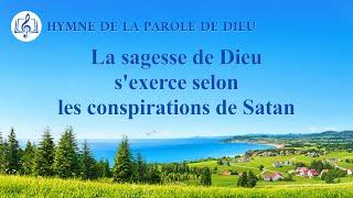 Musique chrétienne 2020 « La sagesse de Dieu s'exerce selon les conspirations de Satan »
