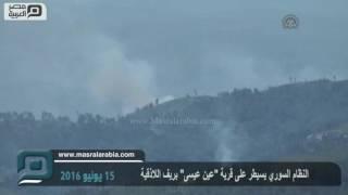 مصر العربية |  النظام السوري يسيطر على قرية