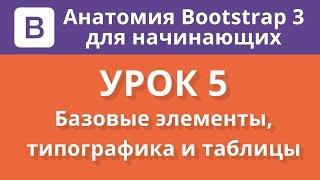 Анатомия Bootstrap 3 для начинающих. Урок 5