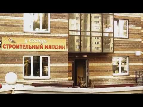 Реклама строительного магазина