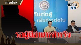ปชป.รอคำมั่น ผู้มีอำนาจตัวจริงในพลังประชารัฐ : Matichon TV