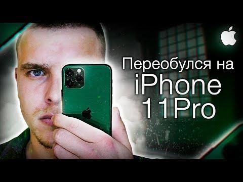 Переобулся на IPhone 11 Pro. Вторичность со вкусом, Samsung все равно лучше!