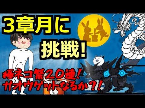 【にゃんこ大戦争#14】黒獣ガオウ来い黒獣ガオウ来い黒獣ガオウ来い&3章月に挑戦!【ゆっくり実況】