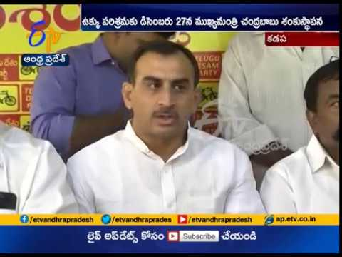 Foundation Stone for Kadapa Steel Plant | to be Laid by CM Chandrababu | on Dec 27