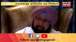 Kartarpur corridor: CM Amarinder Singh dubs it ploy by Pakistan army, ISI to destabilise Punjab |