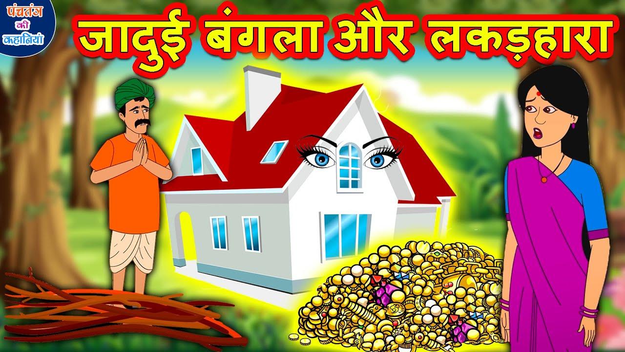 जादुई बंगला और लकड़हारा Magical Bungalow Woodcutter Comedy Video हिंदी कहानिया Hindi Kahaniya Comedy