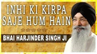 Inhi Ki Kirpa Saje Hum Hain | Bhai Harjinder Singh Ji | Waho Waho Gobind Singh