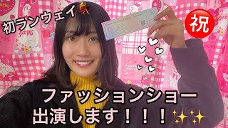 ファッションショー #モデル #ファッション 皆様の応援のお陰で、ファッションショーの出演決定しました‼️✨✨ 元AKB48の横道侑里さんなど、 豪華ゲストも見所です   チケット ...