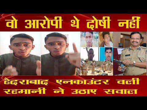 हैदराबाद पुलिस के बारे में इस मुस्लिम लड़के ने जो कहा ध्यान से सुने   Wali Rehmani  