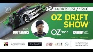 OZ Drift Show