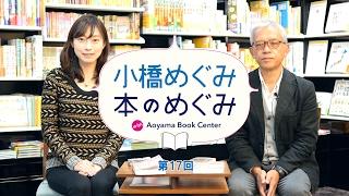 読書家の女優、小橋めぐみが、青山ブックセンター本店の書店員、米山さ...
