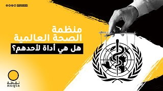 من يتحكم في منظمة الصحة العالمية؟!