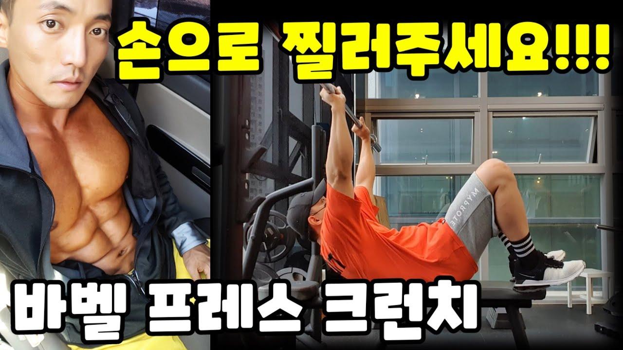 고중량 복근운동(가슴운동 기구에서 복근운동)