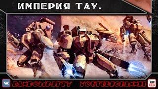 Warhammer 40000. Империя Тау.