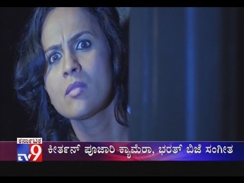 `96` Suspense Thriller Kannada Film by Sheethal Shetty, Ugramm Ravi