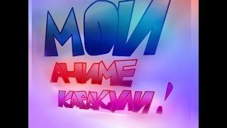 Тетрадь анимешника 3 мои аниме рисунки Лист 2