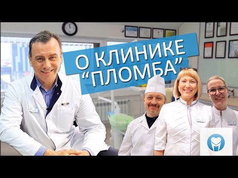 Стоматология Пломба. Семейная стоматология в Новосибирске. Знакомимся с клиникой