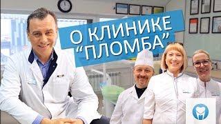 Стоматология Пломба. Семейная стоматология в Новосибирске. Знакомимся с клиникой(, 2018-04-12T10:51:36.000Z)