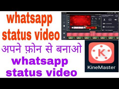 How To Make Whatsapp Status Video In Kinemaster / Whatsapp Status Video Kaise Banaye