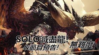 【MHW】SOLO滅盡龍(鎚)!實況PLAY!&節目預告!| モンハンワールド
