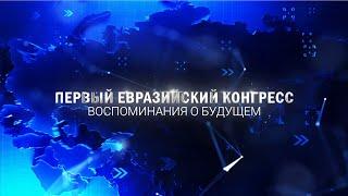 ПЕРВЫЙ ЕВРАЗИЙСКИЙ КОНГРЕСС - ВОСПОМИНАНИЯ О БУДУЩЕМ
