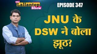 Parliament March निकालते JNU Students को Delhi Police ने क्यों पीटा? | Winter Session