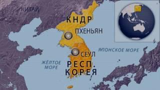 Разделение Кореи на  Северную и Южную (рассказывает Александр Воронцов)