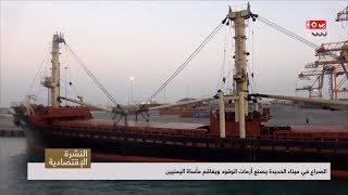 الصراع في ميناء الحديدة يصنع أزمات الوقود ويفاقم مأساة اليمنين