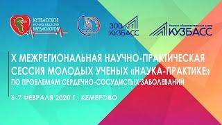 X Научно-практическая сессия молодых ученых «Наука-практике» (День 2)