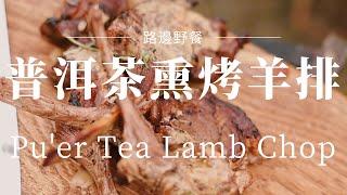 路邊野餐日記 Picnic Diary丨普洱茶燻烤羊排 Pu'er Tea Lamb Chop