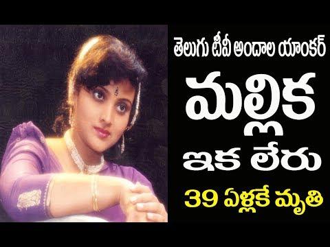 Telugu Tv anchor Mallika died|Anchor...