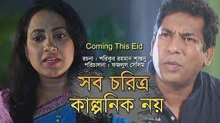 Shob Charitro Kalponik Noy | Drama Promo | Mosharraf Karim | Jui Karim | Shamim Zaman